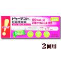 ドゥーテスト.hCG 妊娠検査薬(2回用) 【第2類医薬品】