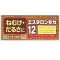 エスタロンモカ12 20錠 (眠気防止)