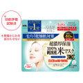 コーセー クリアターン 純国産米マスク EX 40枚入