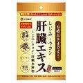 しじみ・ウコン肝臓エキス 150粒 (ソフトカプセル30日分)
