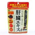 ファイン しじみ・ウコン肝臓エキス 90粒 (ソフトカプセル15〜30日分)