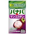 バナバ+マンゴスチン 60粒(30日分)