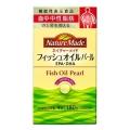 大塚製薬 ネイチャーメイド フィッシュオイルパール 180粒 【機能性表示食品】