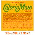 カロリーメイト ブロック(フルーツ味)