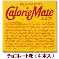 カロリーメイト ブロック(チョコレート味)