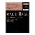 資生堂 マキアージュ アイブロースタイリング 3D レフィル 60:ロゼブラウン (両端ブラシ付き)
