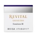 資生堂 リバイタル エマルジョン 3 コクのあるタイプ 50g 医薬部外品 (薬用乳液)