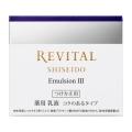 資生堂 リバイタル エマルジョン 3 コクのあるタイプ つけかえ専用レフィル 50g 医薬部外品 (薬用乳液)