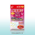 パブロンマスク365 やや小さめサイズ 3枚入 (日本製)