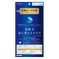 DR.C医薬 花粉を水に変えるマスク 花粉ピーク対策 3枚入 ふつうサイズ