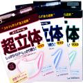 ユニチャーム 超立体マスク【かぜ・花粉】 5枚入(各種)