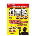 カネヨ石鹸 作業衣専用洗剤 粉末タイプ 900g (洗濯用合成洗剤)