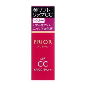 資生堂 プリオール 美リフト リップCC n ベリー SPF20・PA++ (エイジングケアリップ)