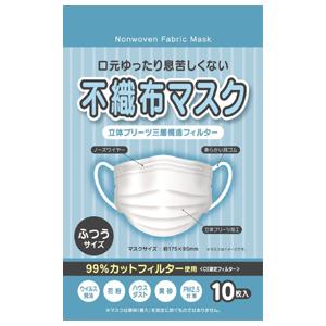 ジーズ 口元ゆったり息苦しくない 不織布マスク 立体プリーツ三層構造フィルター 10枚入 ふつうサイズ