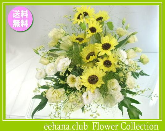 8月の誕生花★ひまわりハーモニーアレンジ7,000円【送料無料】花言葉カード付き