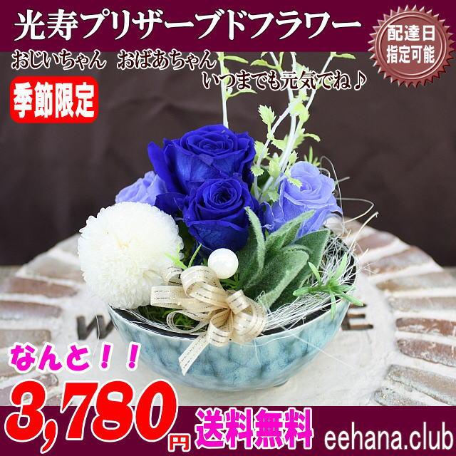人気!敬老の日★光寿プリザーブドフラワー3,780円【送料無料】ネット特価!