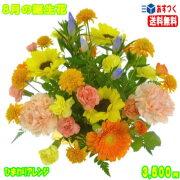 8月の誕生花★ひまわりアレンジ3,500円【送料無料】花言葉付き