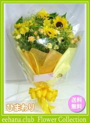 8月の誕生花★ひまわり花束~夏の贈りもの~5,000円【送料無料】ネット特価!