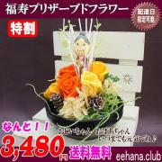 売れてます!敬老の日★福寿プリザーブドフラワー3,480円【送料無料】ネット特価!