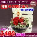 売れてます!敬老の日★長寿プリザーブドフラワー3,480円【送料無料】ネット特価!