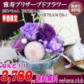 枯れない!敬老の日★雅寿プリザーブドフラワー3,780円【送料無料】ネット特価!