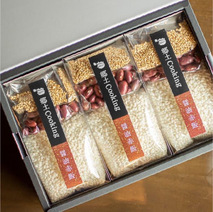 郷土Cooking 醤油赤飯 3個BOX
