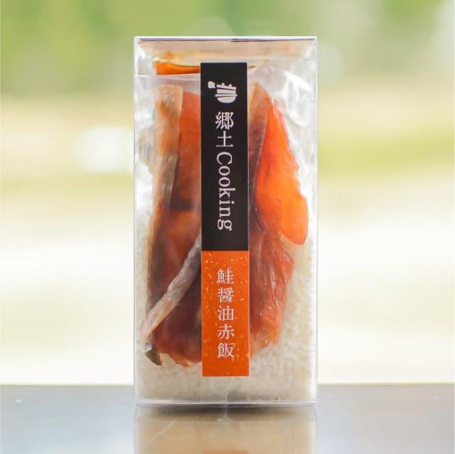 郷土Cooking 鮭醤油赤飯  単品