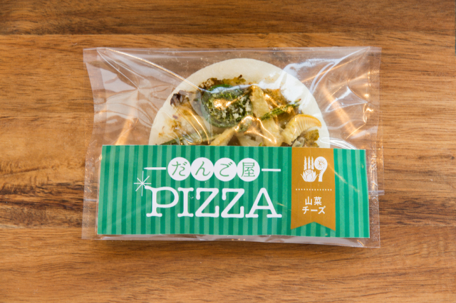 だんご屋PIZZA山菜チーズ1