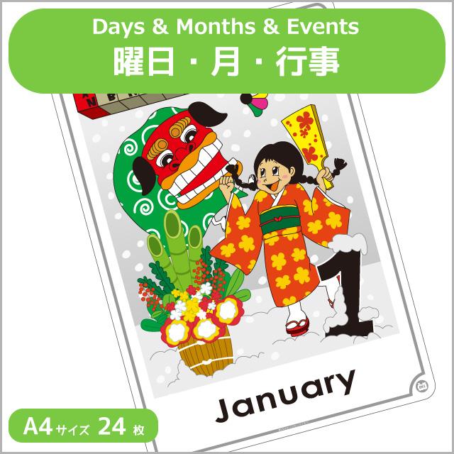 """【小学校、幼稚園で使用されてます】子ども英語教材 英単語フラッシュカード""""Days & Months & Events / 曜日・月・行事"""""""