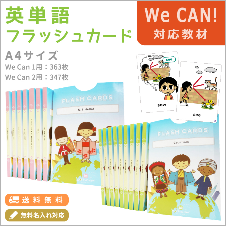 We Can!1・2対応セット