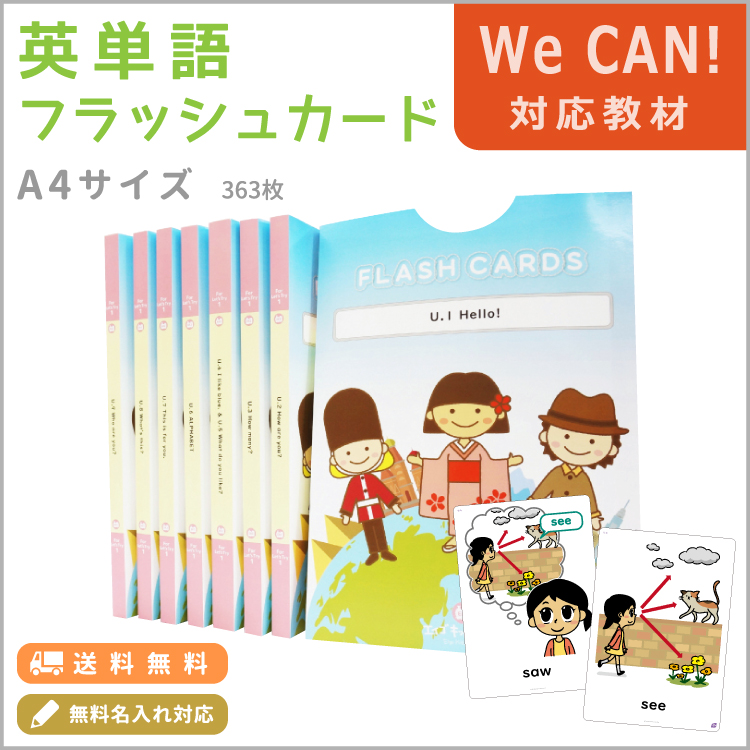 We Can!1対応セット