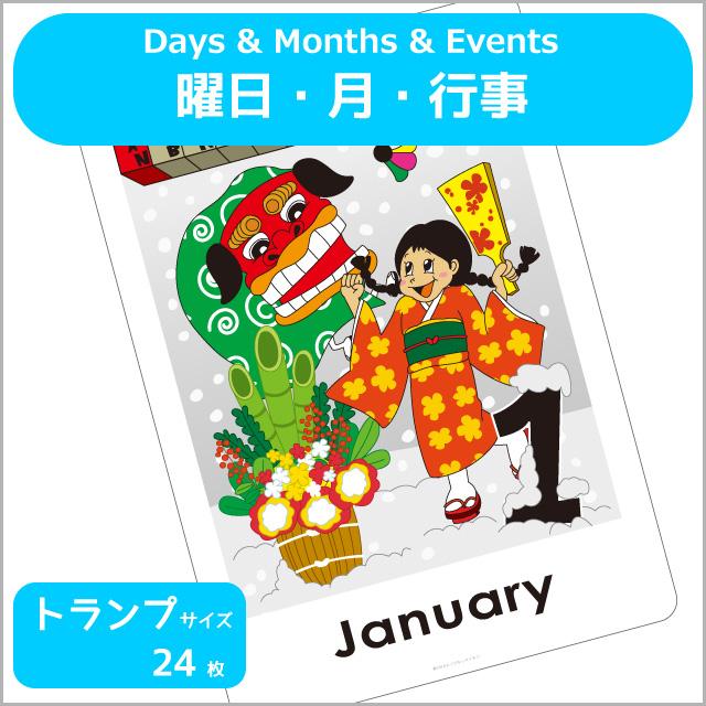 """【小学校、幼稚園で使用されてます】子ども英語教材 英単語スモールカード""""Days & Months & Events / 曜日・月・行事"""""""