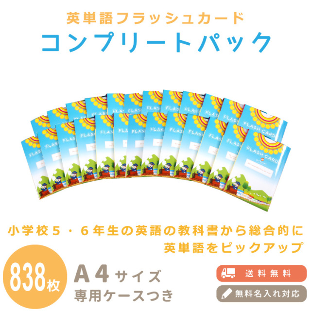 【エイゴキッズイチバ】英単語フラッシュカード