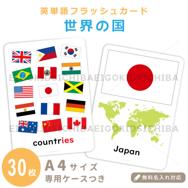 【エイゴキッズイチバ】英単語スモールカード