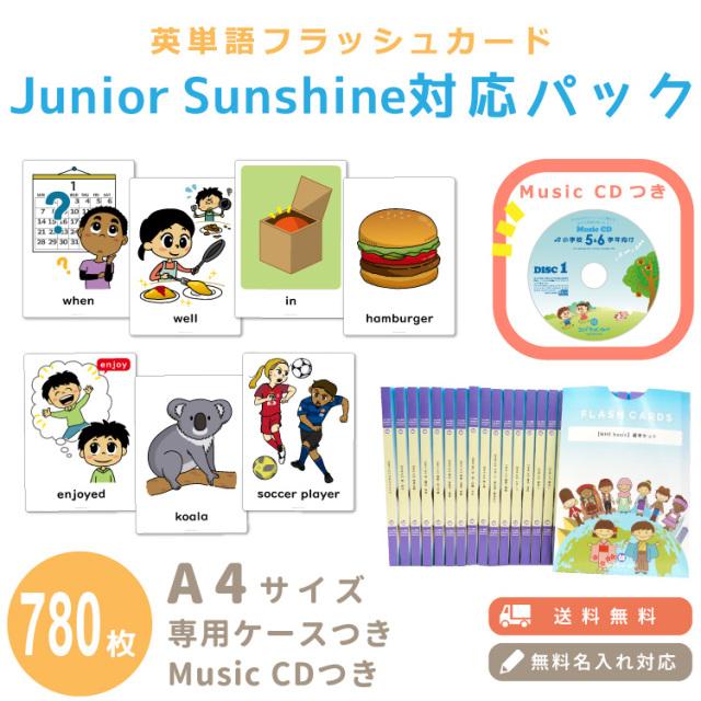 【エイゴキッズイチバ】英単語フラッシュカードJunior Sunshineジュニアサンシャイン対応パック