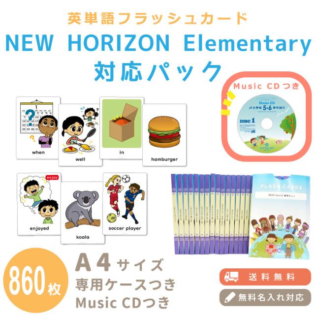 【エイゴキッズイチバ】英単語フラッシュカードNEW HORIZON Elementaryニューホライズンエレメンタリー対応パック