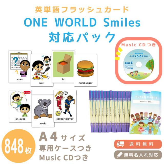【エイゴキッズイチバ】英単語フラッシュカードONE WORLD Smilesワンワールドスマイルズ対応パック