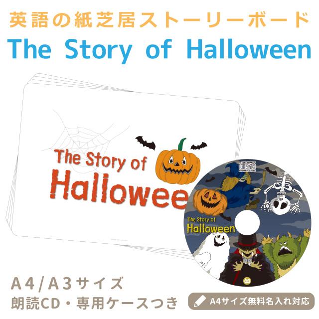 【エイゴキッズイチバ】英語の紙芝居ストーリーボード