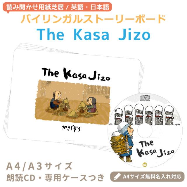 """【小学校、幼稚園で使われている子ども英語教材】読み聞かせ用紙芝居/英語・日本語バイリンガルストーリーボード """"The Kasa Jizo"""""""