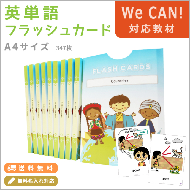 We Can!2対応セット