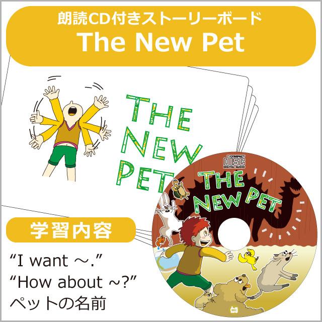 """【小学校、幼稚園で使用されてます】子ども英語教材【ストーリーボード/英語の紙芝居】""""The New Pet"""""""
