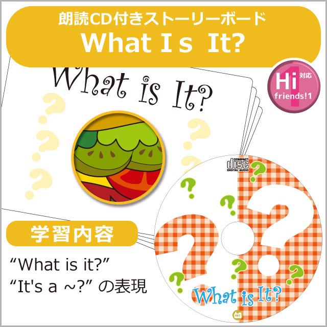 """【小学校、幼稚園で使用されてます】【Hi, friends! 1 対応】子ども英語教材【ストーリーボード/英語の紙芝居】""""What Is It?"""""""