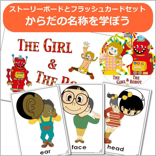 """【小学校、幼稚園で使用されてます】子ども英語教材セット""""からだの名称を学ぼう"""""""