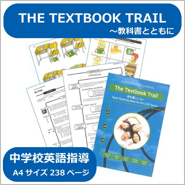中学校英語テキストブック