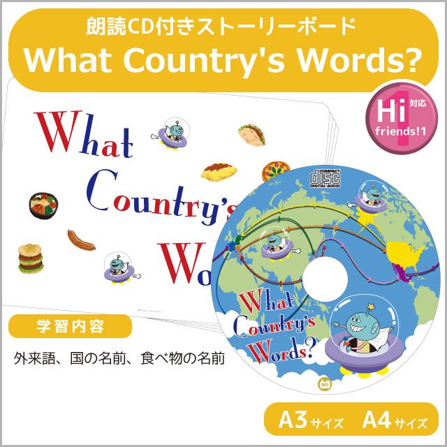 """【小学校、幼稚園で使用されてます】【Hi, friends! 1 対応】子ども英語教材【ストーリーボード/英語の紙芝居】""""What Country's Words?"""""""