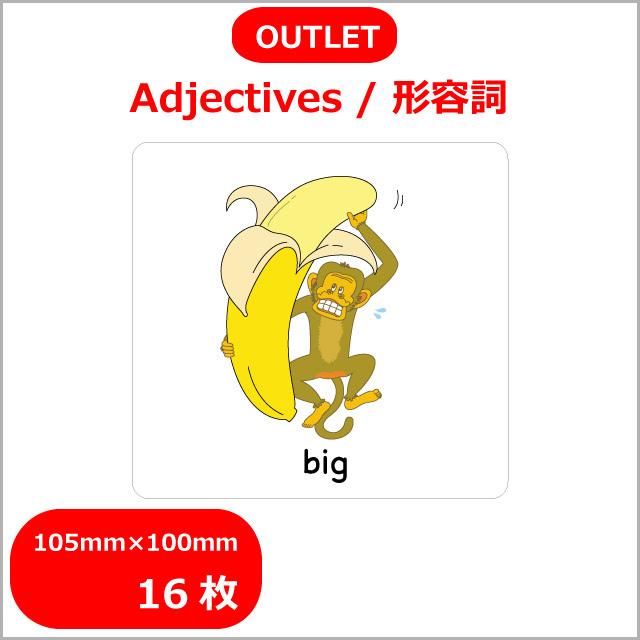 【アウトレット品Aランク商品】子ども英語教材 英単語スモールカード Adjectives/形容詞