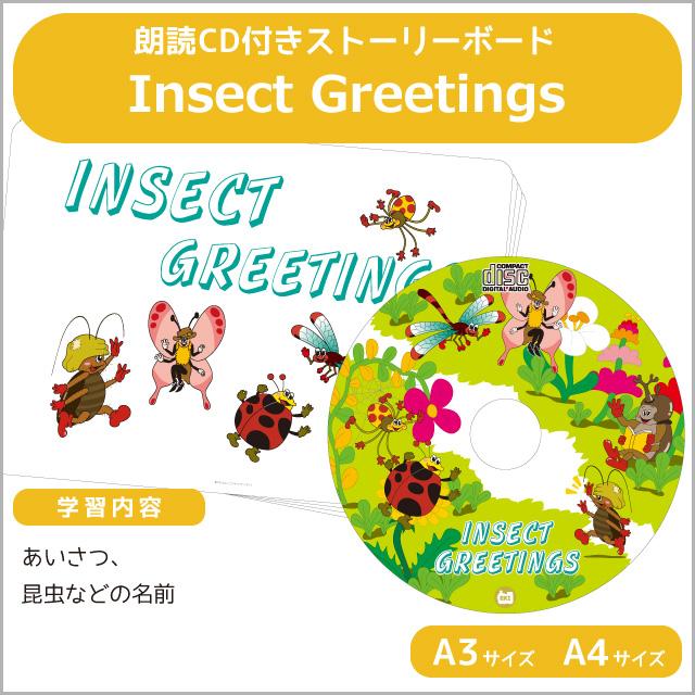 """【小学校、幼稚園で使用されてます】子ども英語教材【ストーリーボード/英語の紙芝居】"""" Insect Greetings"""""""