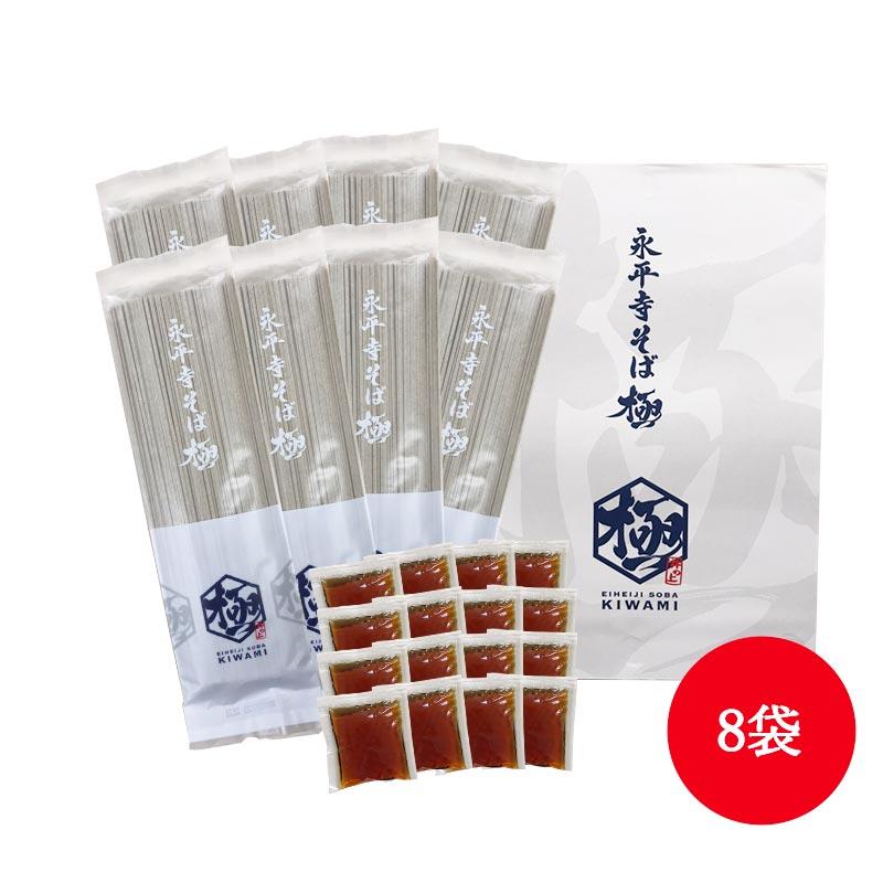 永平寺そば乾麺ギフト8袋(16人前相当)つゆ付き