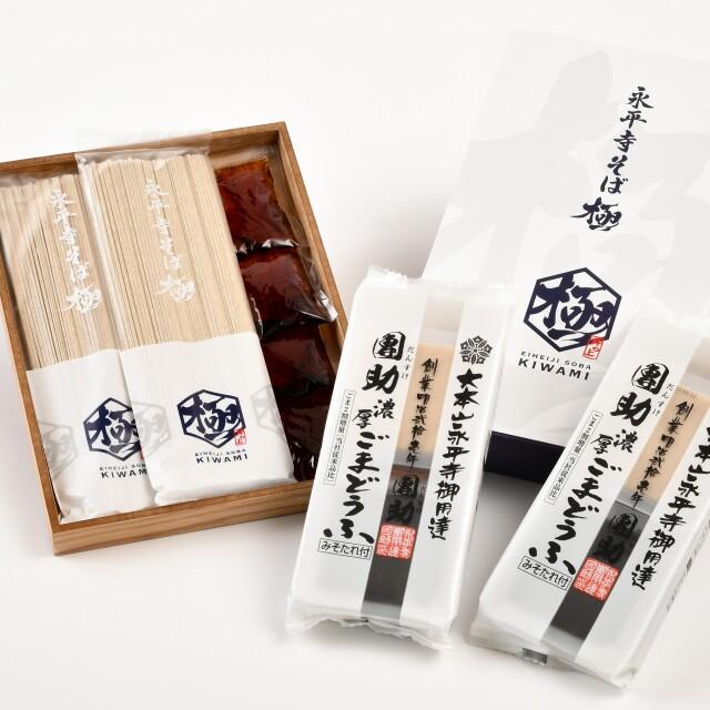 永平寺そば 乾麺・ごまどうふセット(4人前相当)【ギフト用】