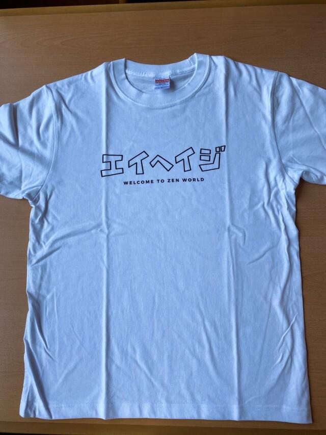 エイヘイジTシャツ(白)(子供用)